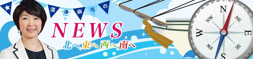 深津麻弓ブログ