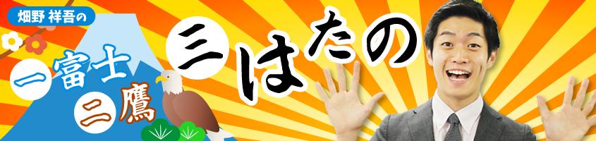 畑野祥吾アナウンサーブログ