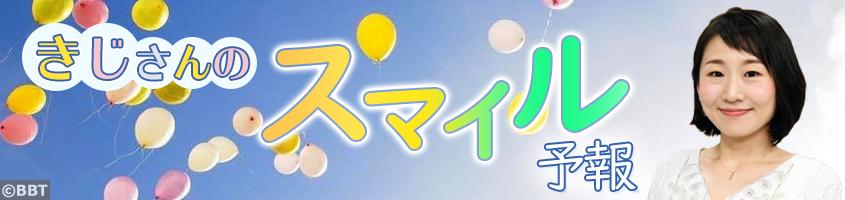 木地智美気象キャスターブログ