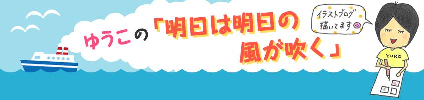 谷 優子アナウンサーブログ