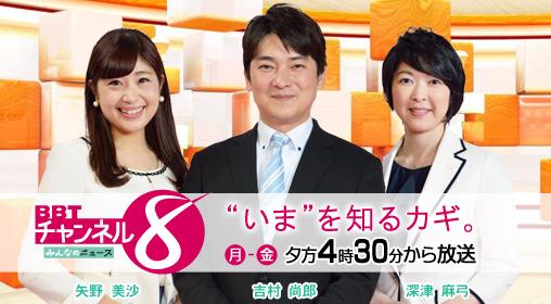 BBTチャンネル8
