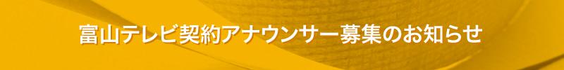 富山テレビ契約アナウンサー募集のお知らせ